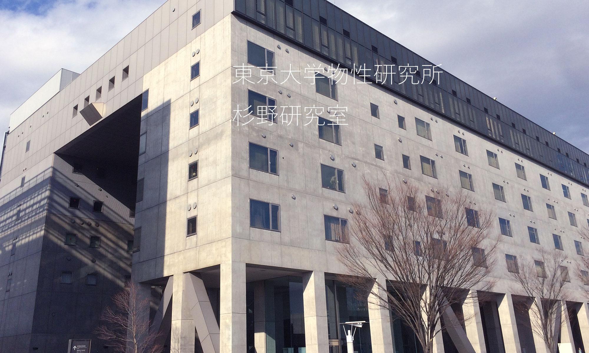 Sugino Laboratory, ISSP, Univ. Tokyo.
